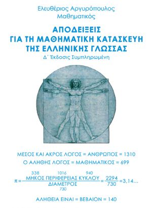 Proofs for the Mathematical Construction of the Hellenic Language