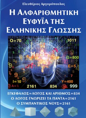 The Alphanumeric Intelligence of Greek Tongue